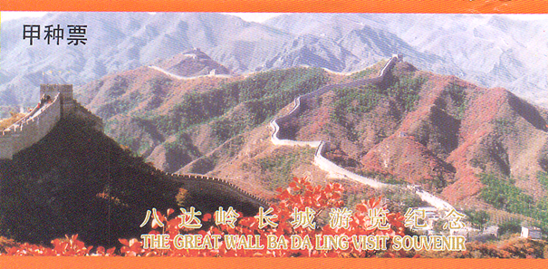 MÖ 400'lerde Çu Hanedanı zamanında kuzey sınır boyunca Çin Seddi inşa edilmeye başlandı. Ming Hanedanı (1368-1644) zamanında duvar büyük ölçüde yenilendi. Kuzeydeki düşmanlardan korunma amacıyla başlatılmış olan Çin Seddi amacına hizmet etmedi. Moğollar Çin Seddi'ni defalarca yarıp geçtiler. Ama bir iletişim yolu oldu, Çin İmparatorluğu'nun denetimini mümkün kıldı. Son hali 6000 km. uzunluğundadır. Çin Seddi ve Büyük Kanal milyonlarca işçi tarafından inşa edilmişti. 23-56 yaş arasındaki her erkek her yıl bir ay boyunca bu inşaatlarda çalışmaya çağrılırdı. Sadece soylular ve devlet memurları bu angaryadan muaf tutulurdu. Çin Seddi, Beijing'in kuzeybatısındaki Badaling dağ sıraları boyunca ilerler. Biz de bu noktada Çin Seddi'ne çıktık.