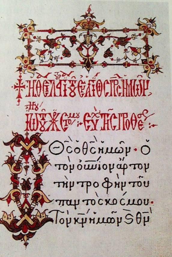Yunanistan'ın Teselya Vadisi'nde yer alan Meteora Manastırları'nın kütüphanelerinde günümüze ulaşmış 1200 adet el yazması olduğu, bunların 640'ının Diriliş Manastırı'nda olduğu biliniyor. Bu yazmaların 9.-19. yüzyıllar arasında yazıldığı, çoğunun 11.-16. yüzyıllara ait olduğu söyleniyor. Manastır kütüphaneleri yalnızca keşişler tarafından kullanılıyor. Yazımızda kullanılan fotoğraf Sofianos'un Meteora kitabından alınmıştır. Yukarıdaki Kod 538, 610 yılına ait.