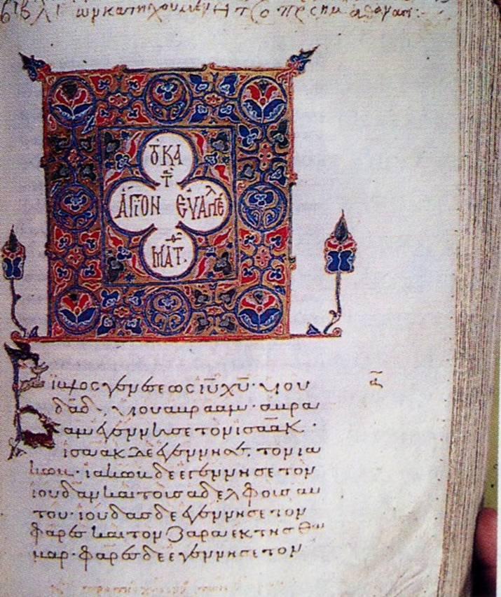 13. yüzyıla ait Kod 545.